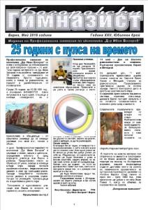 вестник-final-04.04