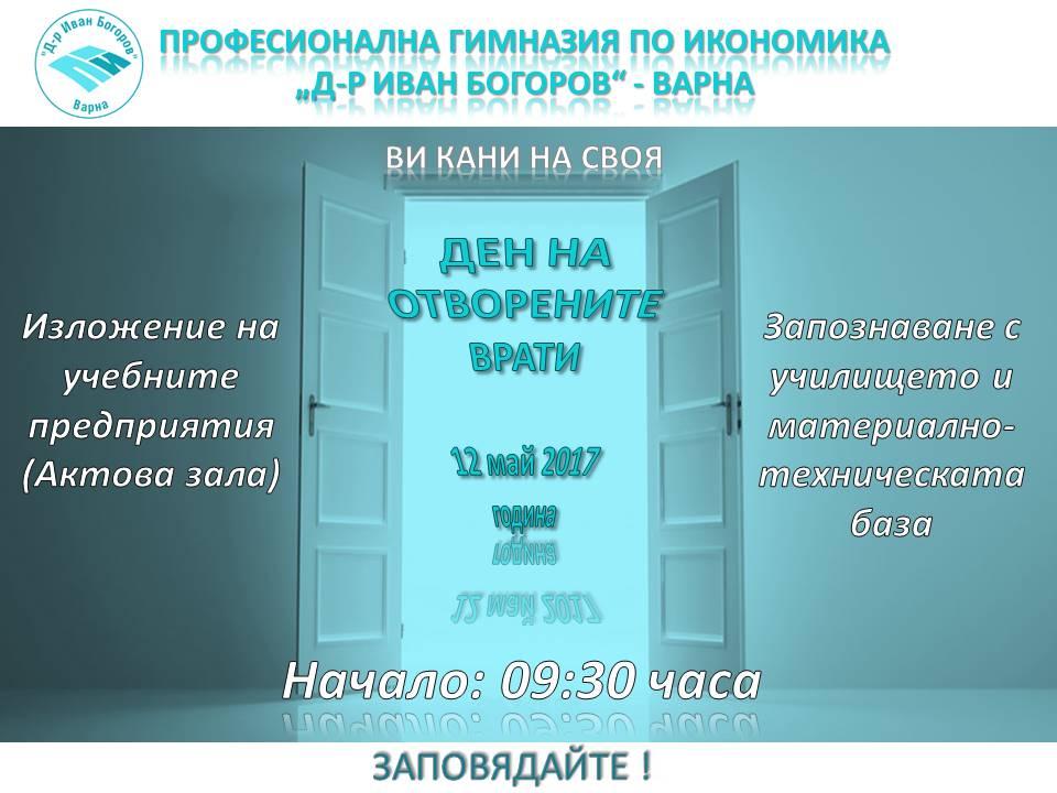 Отворени врати