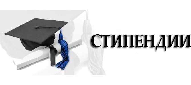 Конкурс за стипендии за учебната 2017-2018 г.