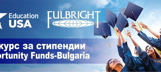 """Конкурс за стипендии """"Opportunity Funds – Bulgaria 2019"""""""