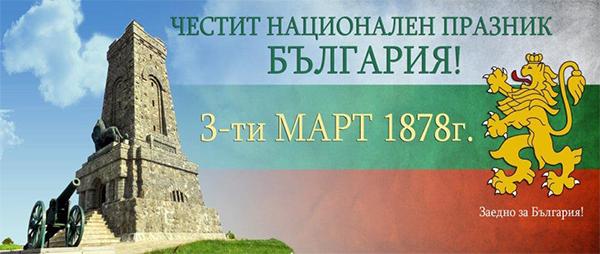 """ПГИ """"Д-р Иван Богоров"""" -Варна има честта да Ви поздрави с националния празник на Република България."""