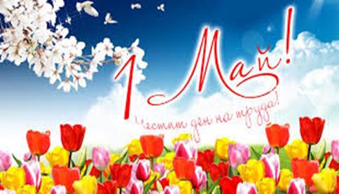 1 май-Международен ден на труда