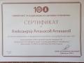 Сертификат_4096x3072
