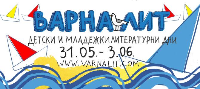 """Детските и младежки литературни дни """"ВарнаЛит"""" 2017"""
